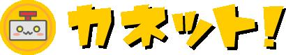 カネット! -仮想通貨ロボと学ぶビットコイン・アルトコイン投資のはじめ方-