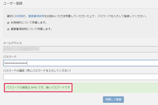 zaifユーザー登録画面5