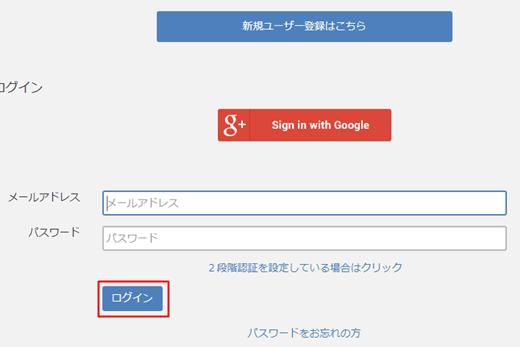 zaifユーザー登録画面6
