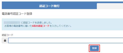 zaif認証コード発行画面3