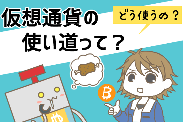 仮想通貨の使い道とは?仮想通貨の使い方や今後期待される活用方法を徹底解説!