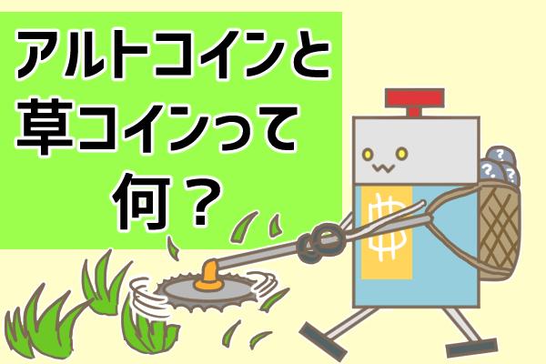 【アルトコイン・草コイン】とは?種類や特徴、メリット・デメリットをわかりやすく解説!