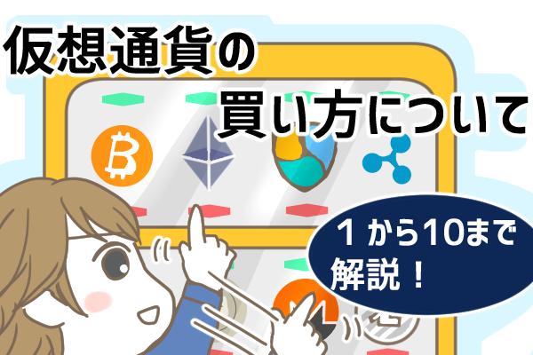 仮想通貨の購入は意外と簡単!口座開設から買い方の手順を画像つきで解説