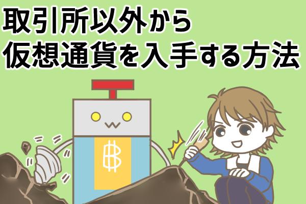 仮想通貨の入手方法はこんなにもあった!取引所以外での入手方法を紹介