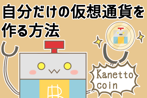 仮想通貨は自分でも作れる!独自トークンの作り方とメリットを詳しく解説