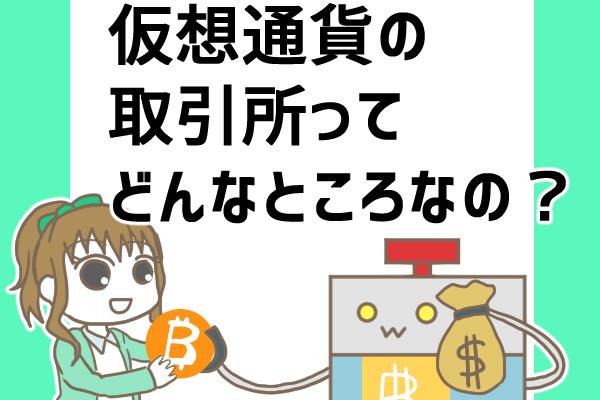仮想通貨の取引所ってどんなところ?仕組みや手数料の違いを徹底解説