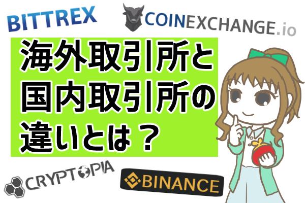 仮想通貨の海外取引所を利用するメリットとは?国内取引所との違いやデメリットも解説!
