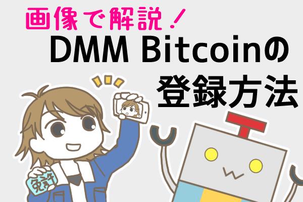DMMビットコイン(DMM Bitcoin)の口座開設方法を画像付きで詳しく解説!仮想通貨取引所マニュアル