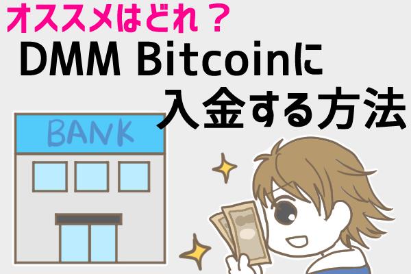 DMMビットコイン(DMM Bitcoin)の入金方法を徹底解説!反映時間や手数料、手順など画像つきで説明します!