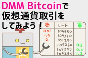 DMMビットコイン(DMM Bitcoin)の買い方・売り方を徹底解説!失敗しない購入方法・取引方法とは?