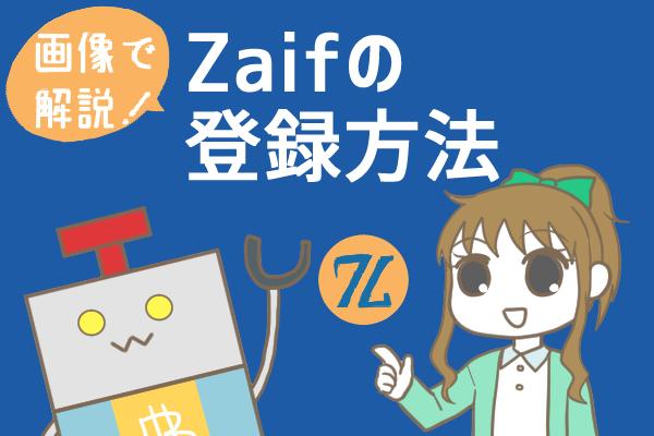 ザイフ(Zaif)の口座開設方法を画像付きで詳しく解説!仮想通貨取引所マニュアル