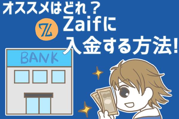 ザイフ(Zaif)の入金方法を徹底解説!反映時間や手数料、手順など画像つきで説明します!