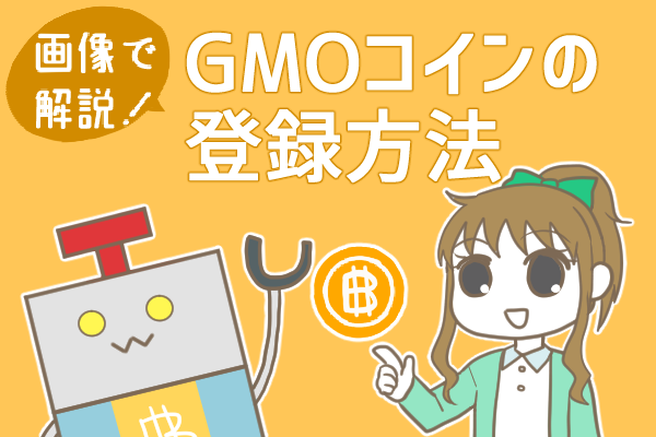 GMOコインの口座開設方法を画像付きで詳しく解説!仮想通貨取引所マニュアル