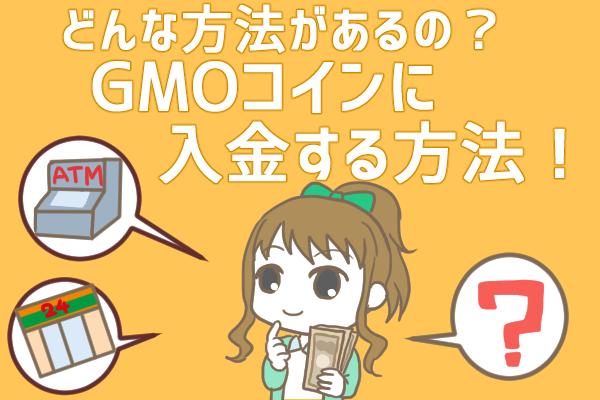 GMOコインの入金方法を徹底解説!反映時間や手数料、手順など画像つきで説明します!