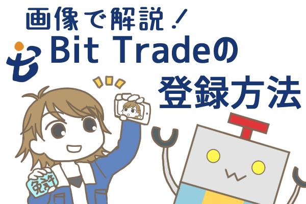 ビットトレード(BitTrade)の口座開設方法を画像付きで詳しく解説!仮想通貨取引所マニュアル