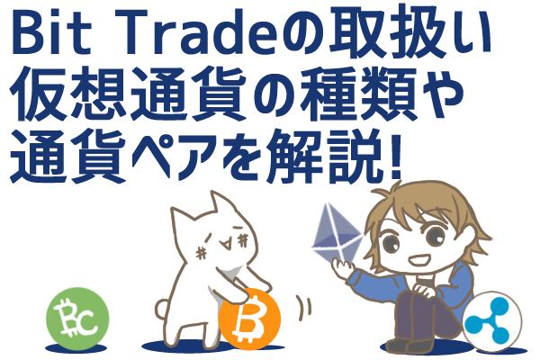 ビットトレード(BitTrade)の取り扱い通貨とは?売買できる仮想通貨の種類や通貨ペアを徹底解説!
