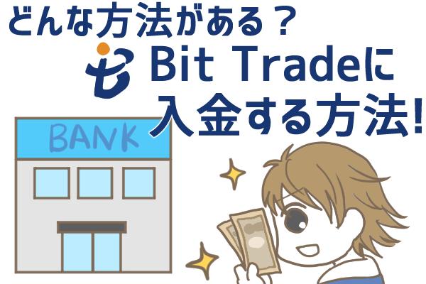 ビットトレード(BitTrade)の入金方法を徹底解説!反映時間や手数料、手順など画像つきで説明します!