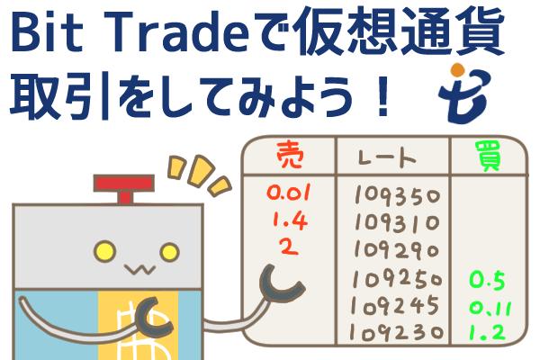ビットトレード(BitTrade)の取引方法を徹底解説!失敗しない購入方法・買い方・売り方とは?
