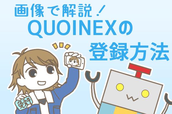 コインエクスチェンジ(QUOINEX)の口座開設方法を画像付きで詳しく解説!仮想通貨取引所マニュアル