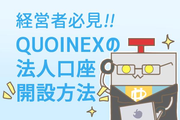 コインエクスチェンジ(QUOINEX)での法人口座開設方法!手順を画像入りで詳しく解説!