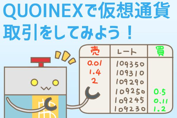コインエクスチェンジ(QUOINEX)の取引方法を徹底解説!失敗しない購入方法・買い方・売り方とは?