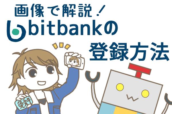 ビットバンク(bitbank)の口座開設方法を画像付きで詳しく解説!仮想通貨取引所マニュアル