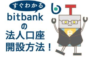 ビットバンク(bitbank)での法人口座開設方法!手順を画像入りで詳しく解説!