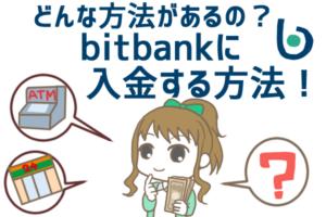 ビットバンク(bitbank)の入金方法を徹底解説!反映時間や手数料、手順など画像つきで説明します!