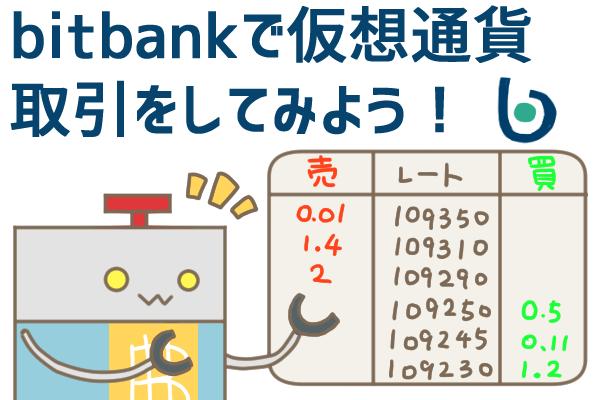 ビットバンク(bitbank)の取引方法を徹底解説!失敗しない購入方法・買い方・売り方とは?