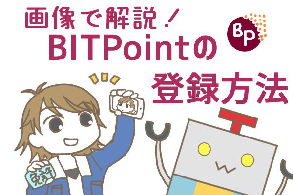 ビットポイント(BITPOINT)の口座開設方法を画像付きで詳しく解説!仮想通貨取引所マニュアル