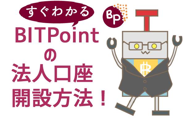 ビットポイント(BITPOINT)での法人口座開設方法!手順を画像入りで詳しく解説!