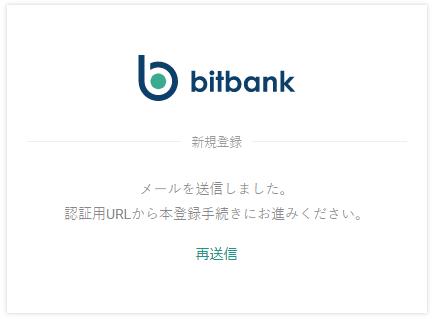 ビットバンク 登録確認メール送信完了画面