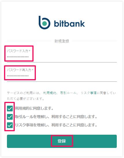 ビットバンク パスワード登録画面