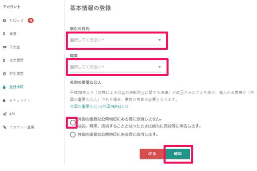 ビットバンク 基本情報登録画面