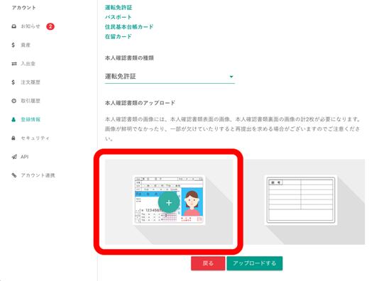 ビットバンク 本人確認書類アップロード画面