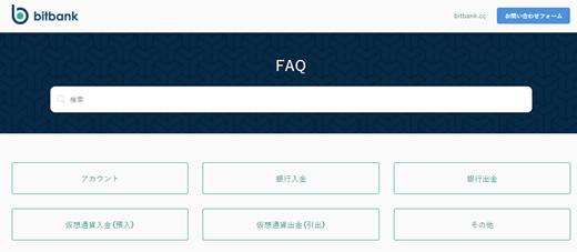 ビットバンク FAQ
