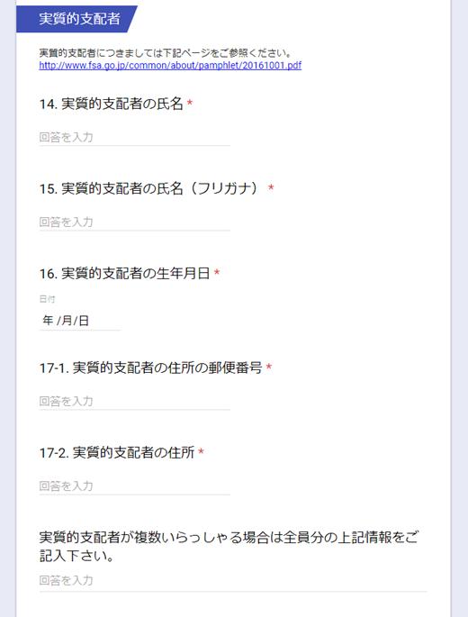 ビットバンク 法人口座開設申込書画面