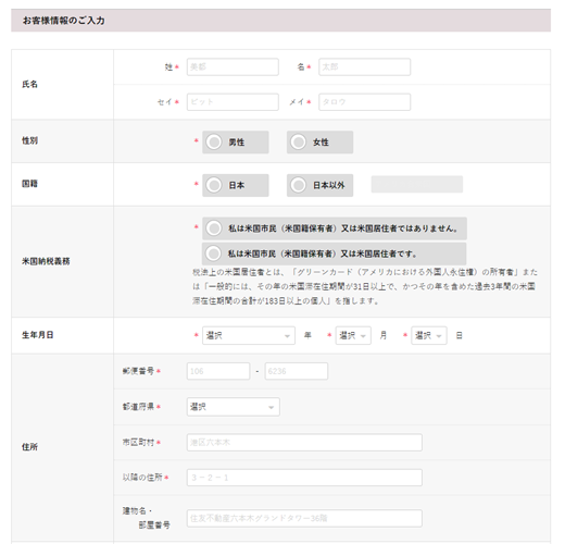ビットポイント 口座開設申込フォーム3
