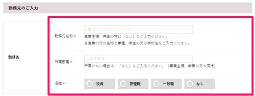 ビットポイント  口座開設申込フォーム4