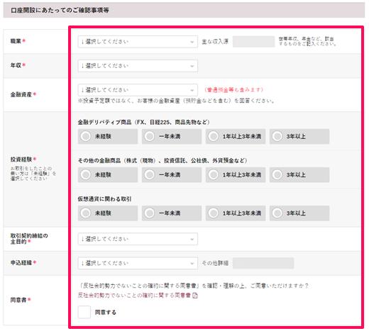 ビットポイント  口座開設申込フォーム5