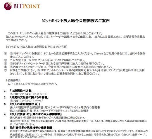 ビットポイント 口座開設申込