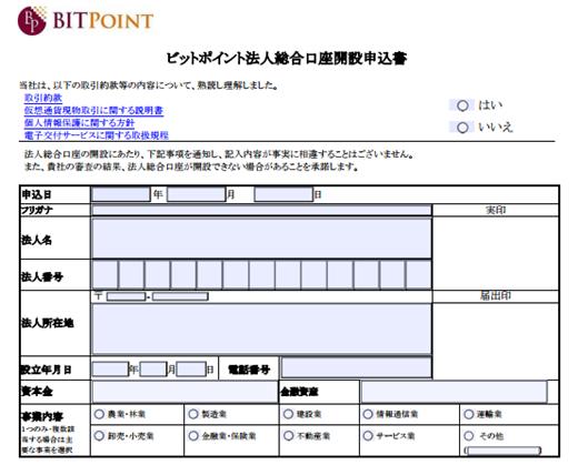 ビットポイント 法人口座開設申込書(1枚目)