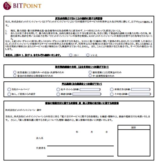 ビットポイント 法人口座開設申込書(2枚目)
