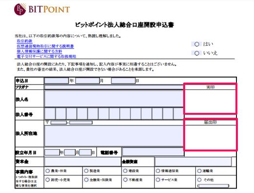 ビットポイント 法人口座開設申込書
