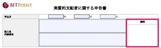 ビットポイント 法人口座開設申込書3