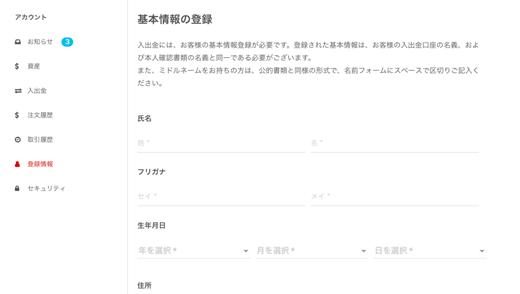 ビットトレード 基本情報登録画面