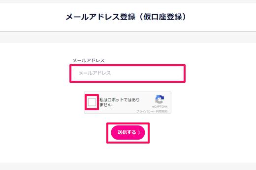 DMMビットコイン メールアドレス登録画面