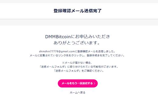 DMMビットコイン 登録確認メール送信完了画面