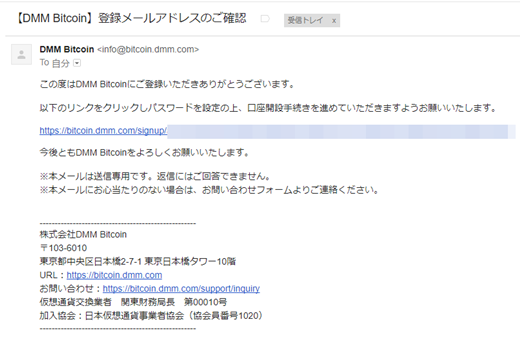 DMMビットコイン 確認メール画面
