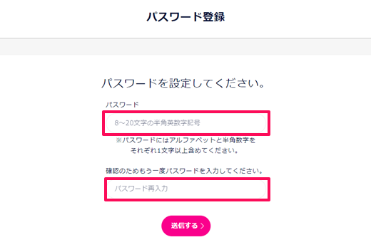 DMMビットコイン パスワード登録画面